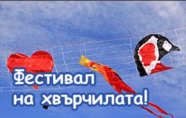 http://www.facebook.com/kitefestivalshabla